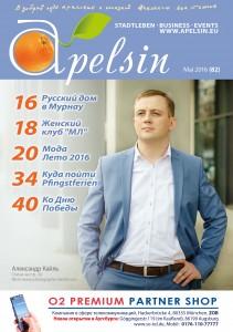 APELSIN_N82_titel